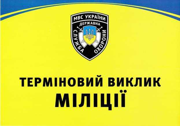 http://pro-vincia.com.ua/uploads/posts/2013-07/1374133306_milicia-1.jpg