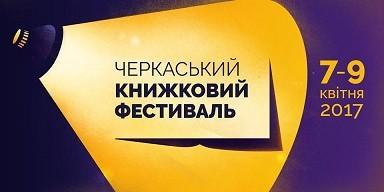 """Результат пошуку зображень за запитом """"Перший черкаський книжковий фестиваль"""""""
