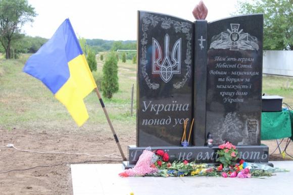 У Кочержинцях Уманського району відкрили пам'ятний знак борцям за незалежність України