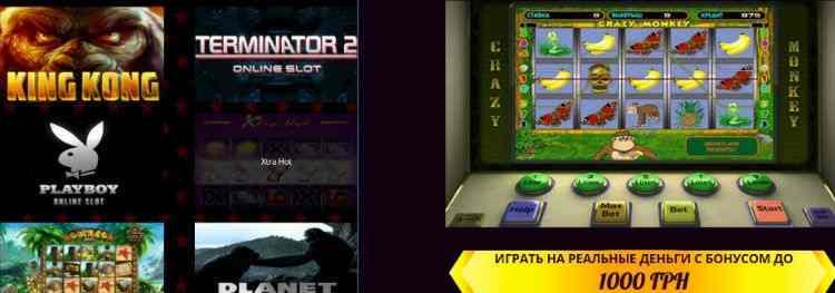Игровые автоматы деньги на счет за регистрацию игровые автоматы crazy monkey online