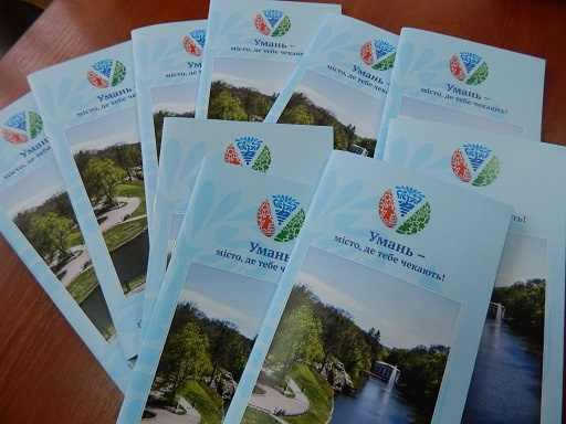 В Умані випустили двомовний буклет «Умань ― місто, де тебе чекають»
