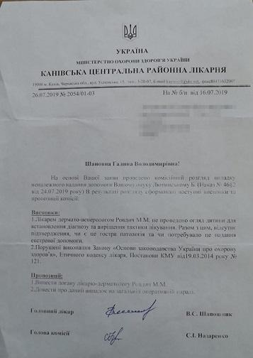 """""""Брат"""" Тітушка з канівської ЦРЛ"""